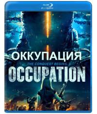 Оккупация [Blu-ray]