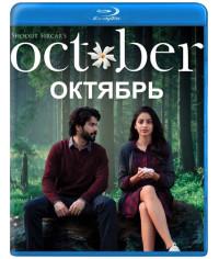 Октябрь [Blu-ray]