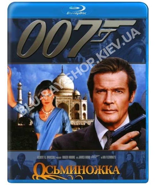 Джеймс Бонд 007: Осьминожка [Blu-ray]