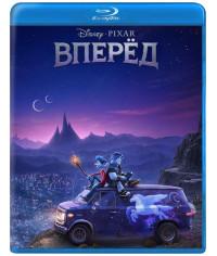 Вперёд [Blu-ray]