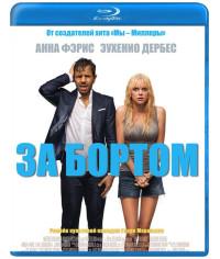 За бортом [Blu-ray]