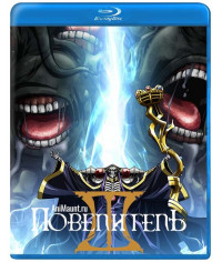 Повелитель (Владыка) [Blu-ray]