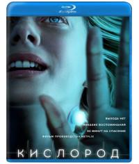 Кислород [Blu-ray]