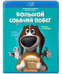 Большой собачий побег (Оззи) [Blu-ray]