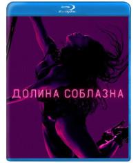 Долина соблазна (1 сезон) [Blu-ray]