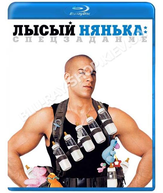 Лысый нянька: Спецзадание [Blu-ray]