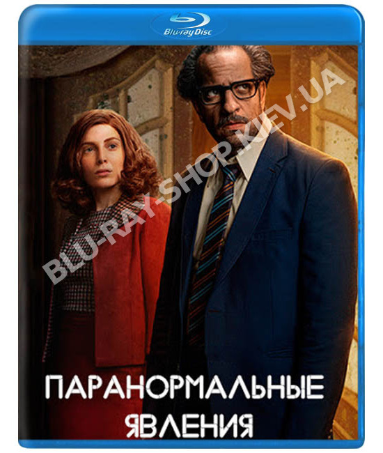 Паранормальные явления (1 сезон) [Blu-ray]