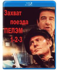 Захват поезда Пелэм 1-2-3 [Blu-ray]
