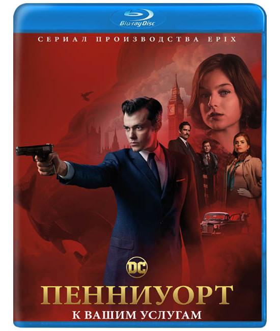 Пенниуорт (1-сезон) [2 Blu-Ray]