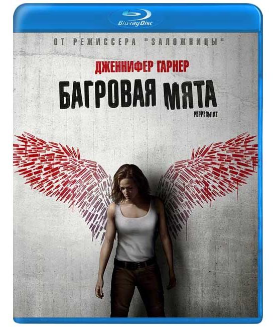 Багровая мята [Blu-ray]