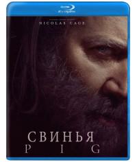 Свинья [Blu-ray]