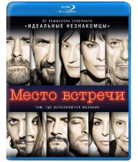 Место встречи [Blu-ray]