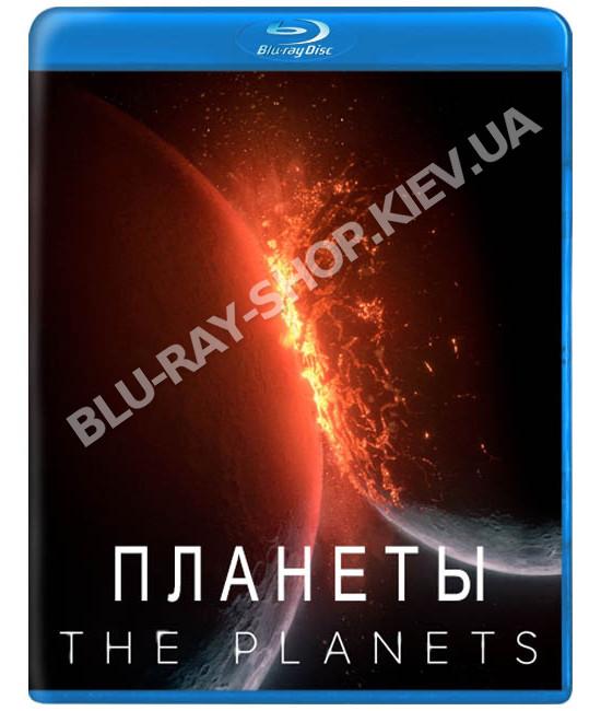 Планеты [Blu-ray]