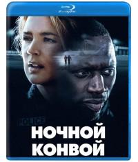 Ночной конвой [Blu-ray]
