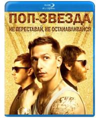 Поп-звезда: Не переставай, не останавливайся [Blu-ray]