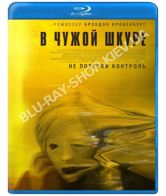 В чужой шкуре (Обладатель) [Blu-ray]