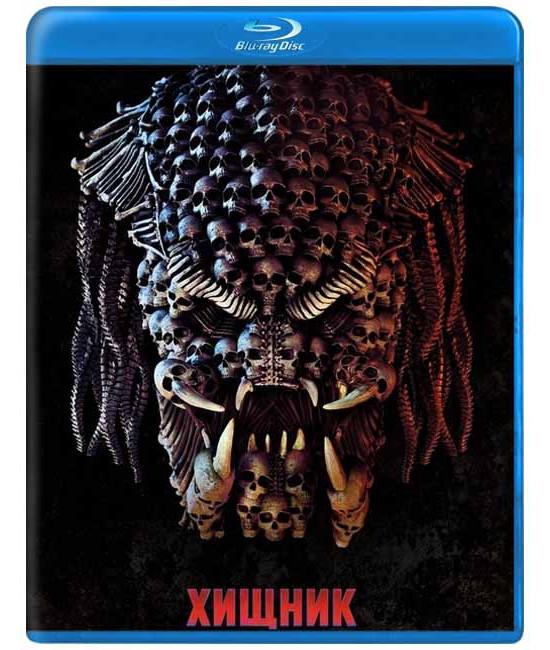 Хищник [Blu-ray] 2018
