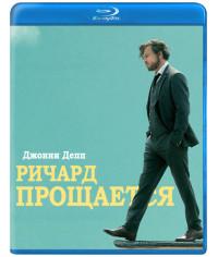 Ричард прощается [Blu-ray]