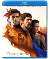 Обещание [Blu-ray]