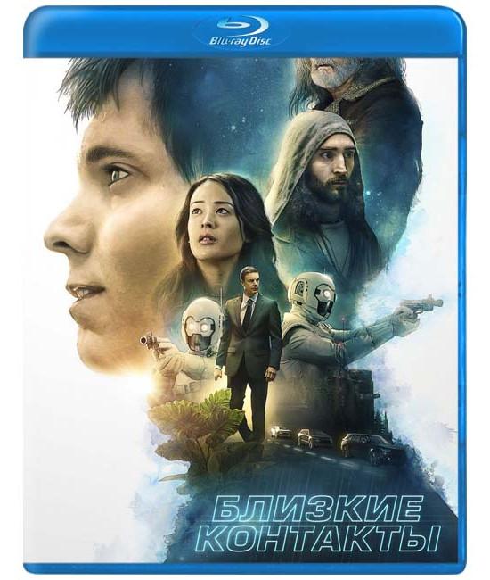 Близкие контакты (Близость) [Blu-ray]