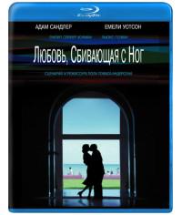 Любовь, сбивающая с ног [Blu-ray]