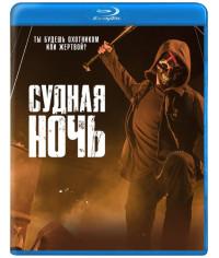 Судная ночь (1 сезон) [Blu-ray]