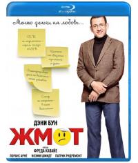 Жмот [Blu-ray]