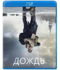 Дождь (1-2 сезон) [2 Blu-ray]