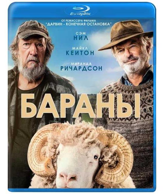 Бараны [Blu-ray]