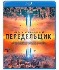 Рубильник (Передельщик) [Blu-ray]