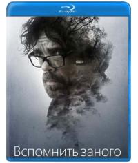 Вспомнить заново [Blu-ray]