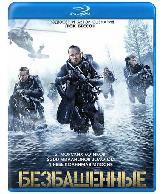 Безбашенные [Blu-ray]