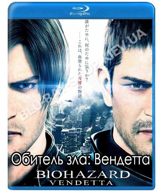 Обитель зла: Вендетта [Blu-ray]