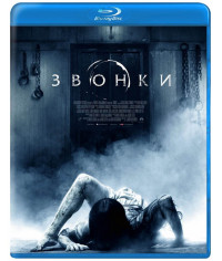 Звонки [Blu-ray]
