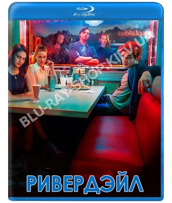 Ривердэйл (1 сезон) [Blu-ray]