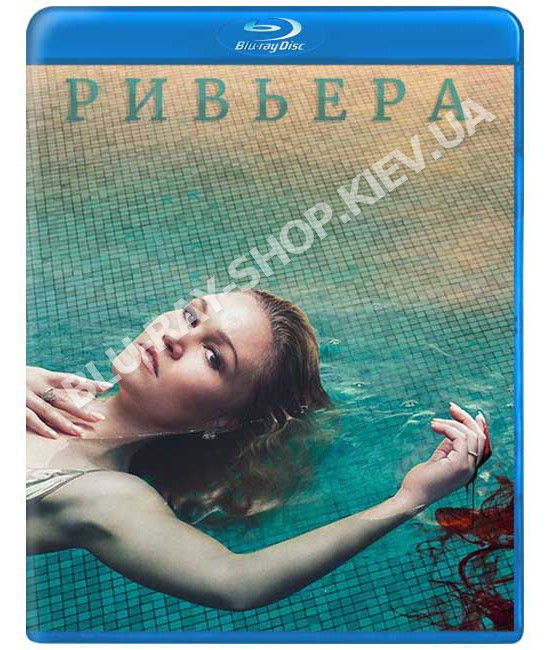 Ривьера (1-3 сезон) [3 Blu-ray]