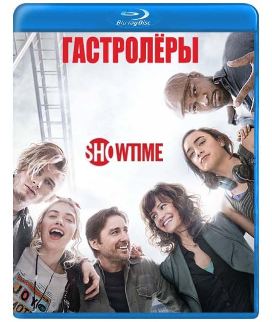 Гастролёры (1 сезон) [Blu-ray]