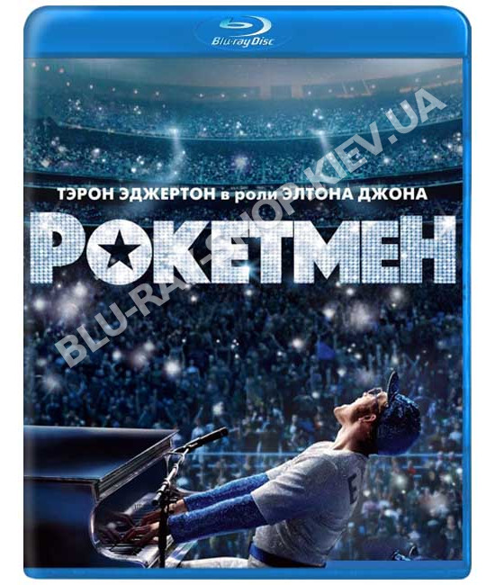 Рокетмен [Blu-ray]
