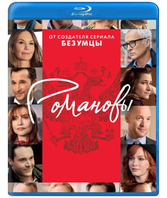 Романовы (1 сезон) [Blu-ray]