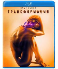 Трансформация [Blu-ray]