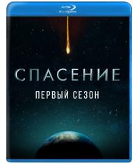 Спасение (1 сезон) [Blu-ray]