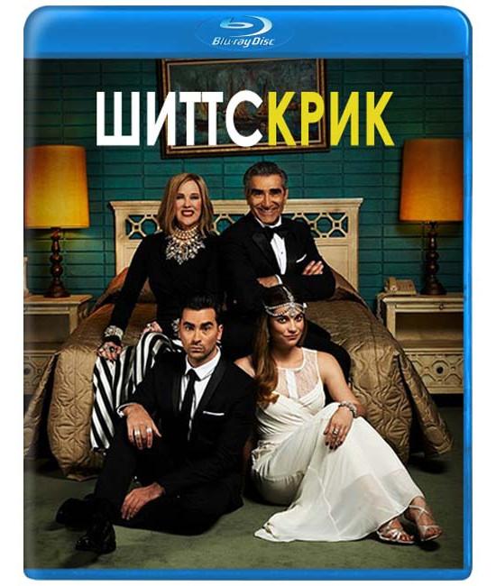 Шиттс Крик (1-2 сезон) [2 Blu-ray]