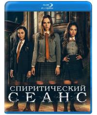 Спиритический сеанс [Blu-ray]