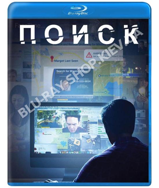 Поиск [Blu-ray]