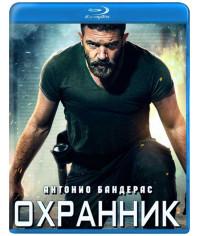 Охранник [Blu-ray]