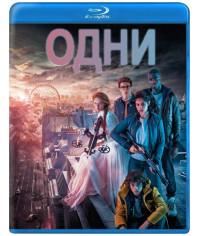 Одни (Единственные) [Blu-ray]