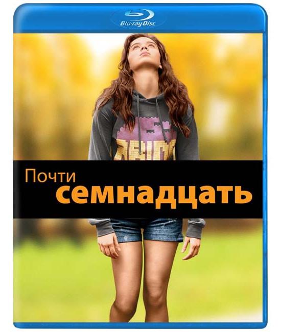 Почти семнадцать [Blu-ray]