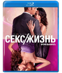 Секс/жизнь (1 сезон) [Blu-ray]