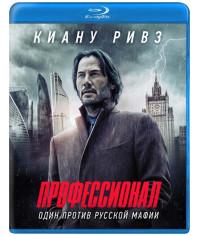 Профессионал (Сибирь) [Blu-ray]