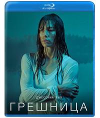 Грешница (1 сезон) [Blu-ray]